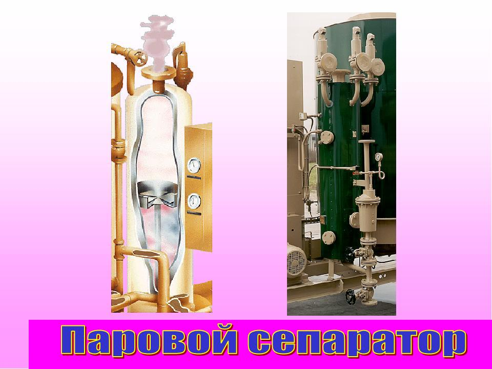 паровой сепаратор
